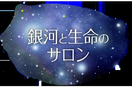 ginga_seimei.png